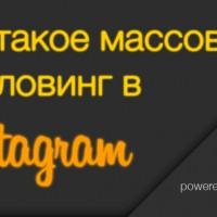 массовый фолловинг в instagram