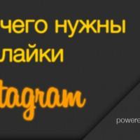 для чего нужна накрутка лайков instagram