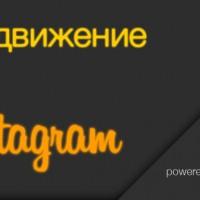 Статья и правильном продвижении в Instagram