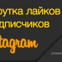Накрутка лайков, подписчиков instagram.com